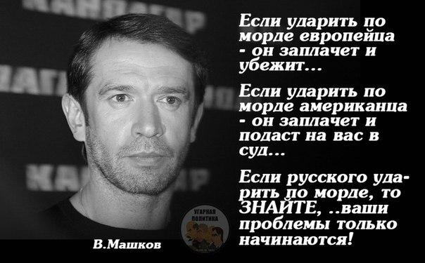 Машков Если русского ударить