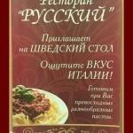 41 Русский ресторан