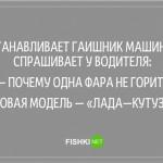 43   Лада- Кутузов