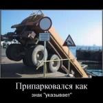 03   Припарковался