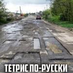 05   Тетрис по- русски