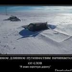08   Короткая дорога