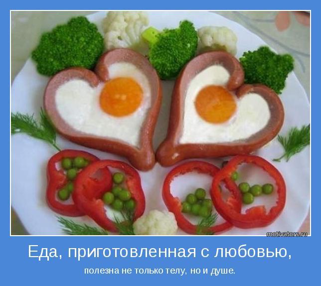 Еда с любовью