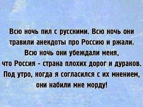 10   Не пей с русскими