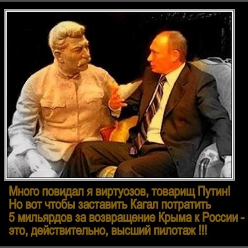 9   Сталин Путину