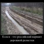 03  Дорожная разметка в России
