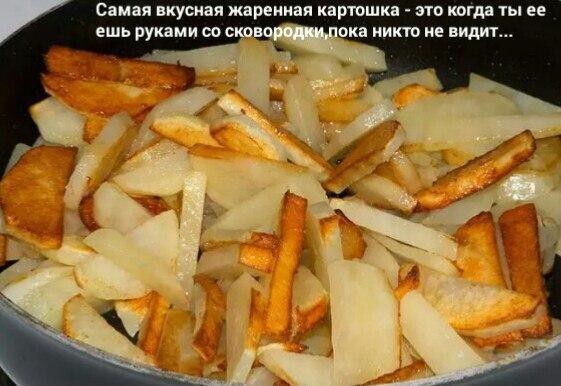 14   Самая вкусная картошка