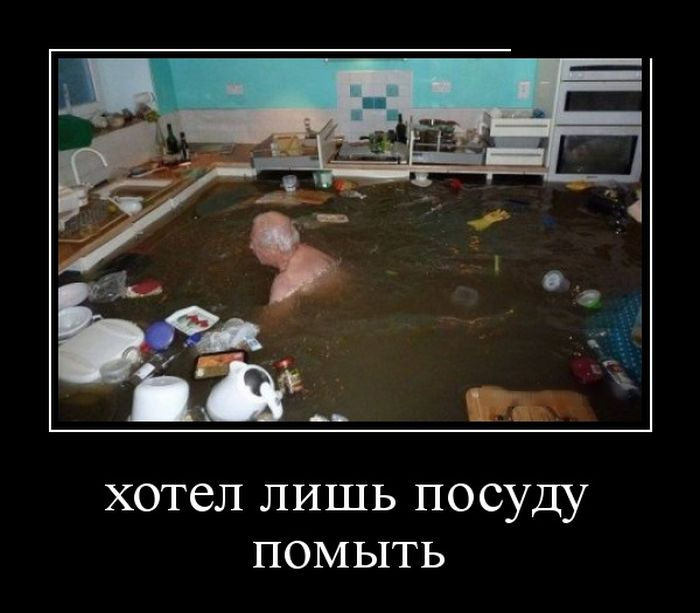 07   Помыл посуду