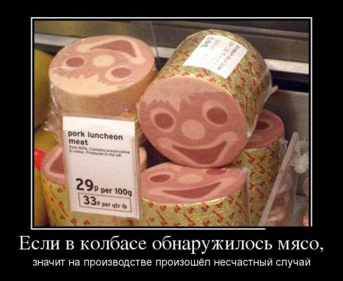 10   Мясо в колбасе