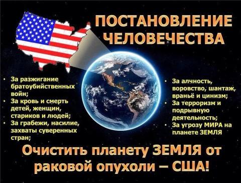 Картинки по запросу гегемону США конец