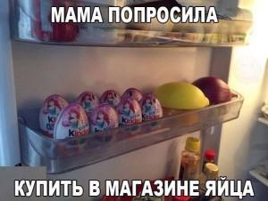 Мама попросила