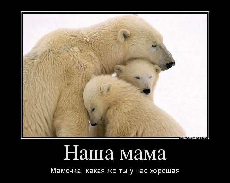 04   Мама