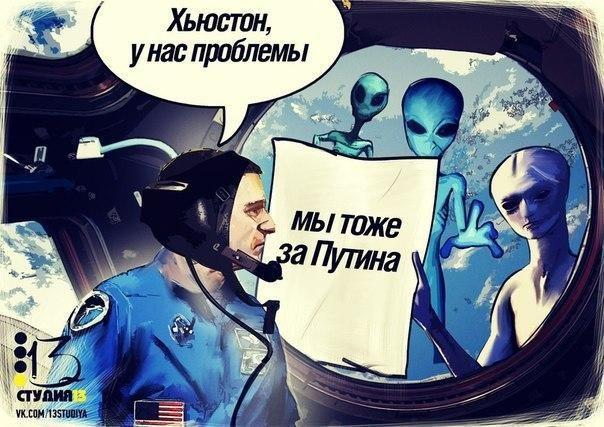 09   Мы тоже за Путина