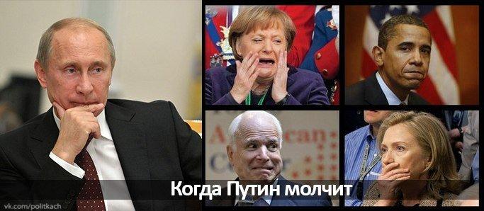 12   Молчание Путина