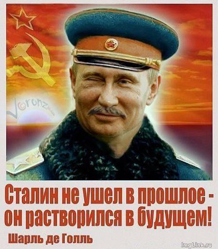 17   О Сталине