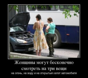 Женщины могут