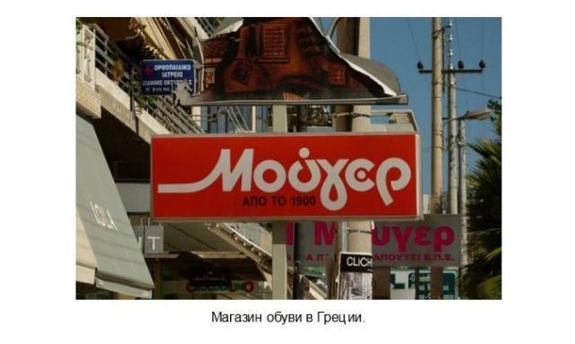Магазин обуви в Греции