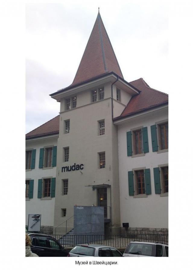 Музей в Швейцарии