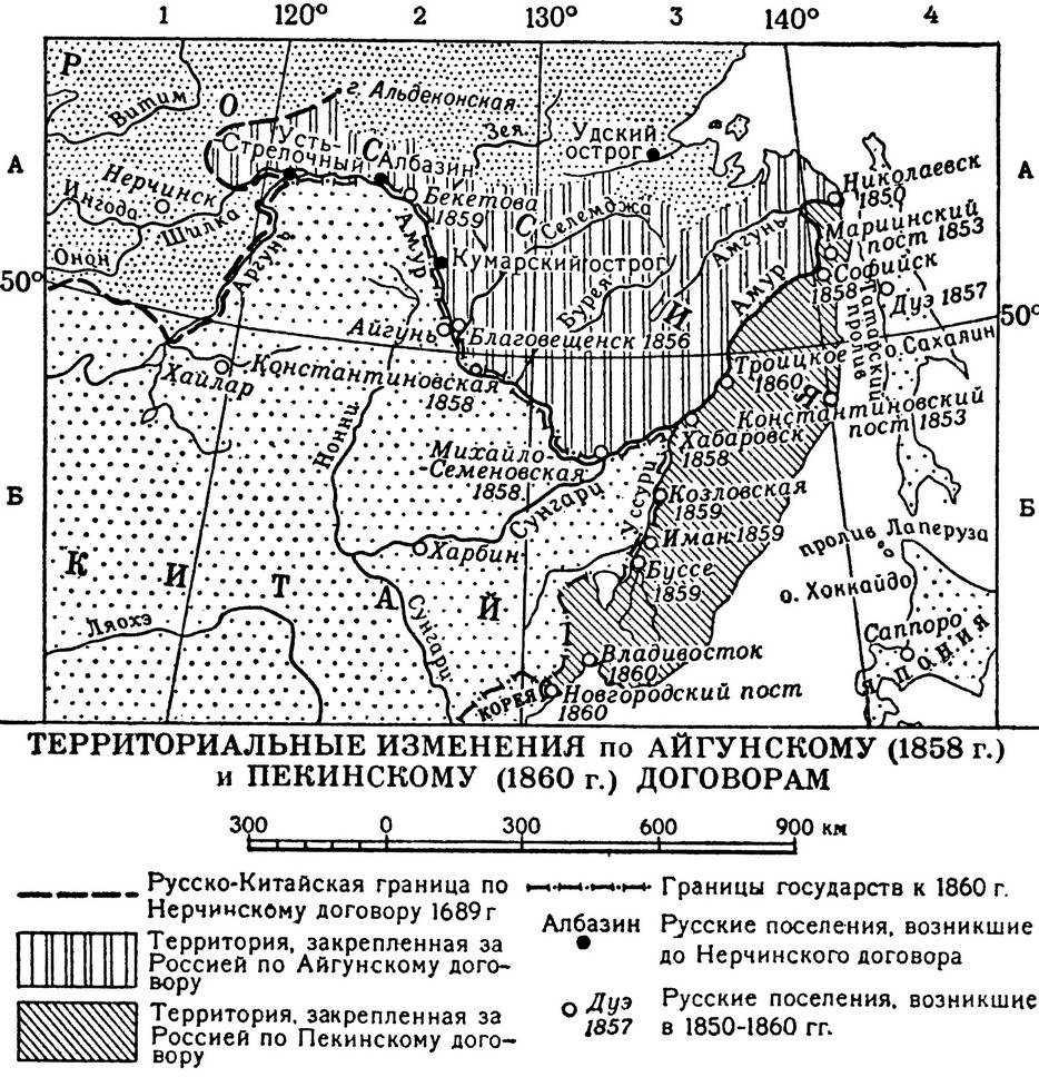 Территории по Айгурскому и Пекинскому договорам
