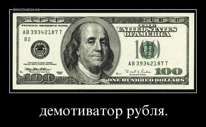Демотиватор рубля