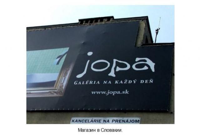 Магазин в Словакии