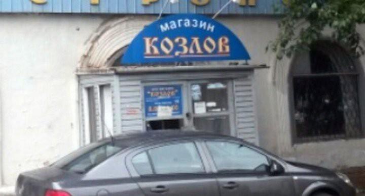 Магазин козлов