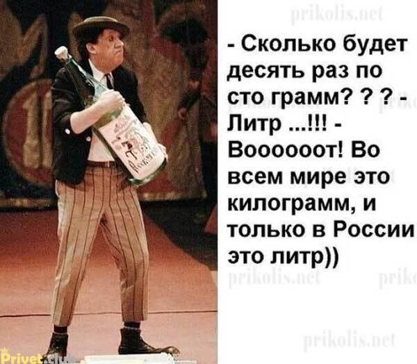 Только в России литр