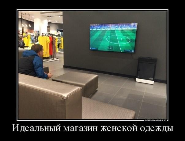 Идеальный магазин