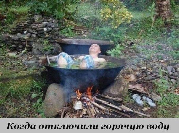 Без горячей воды
