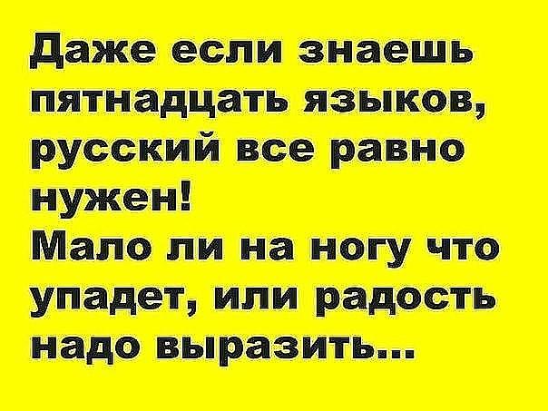 Русский всё равно надо знать