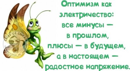 Оптимизм