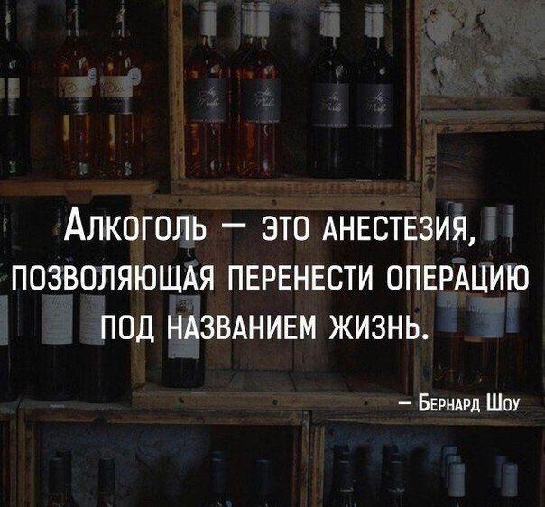 Алкоголь и анастезия