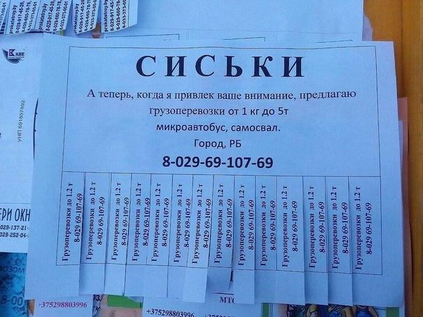 Сиськи- грузоперевозки