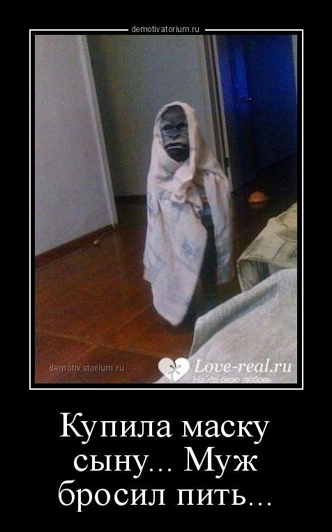 Купила маску сыну