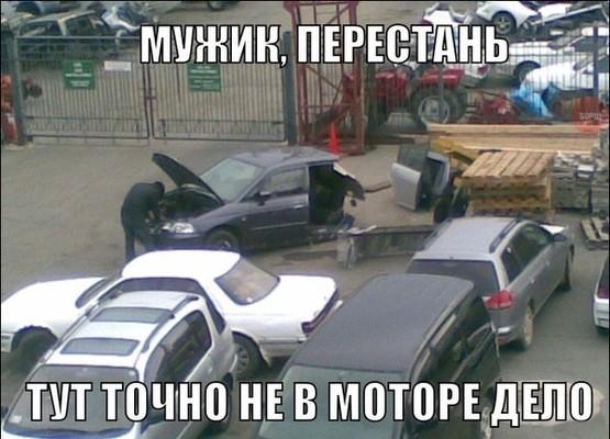 Не в моторе дело