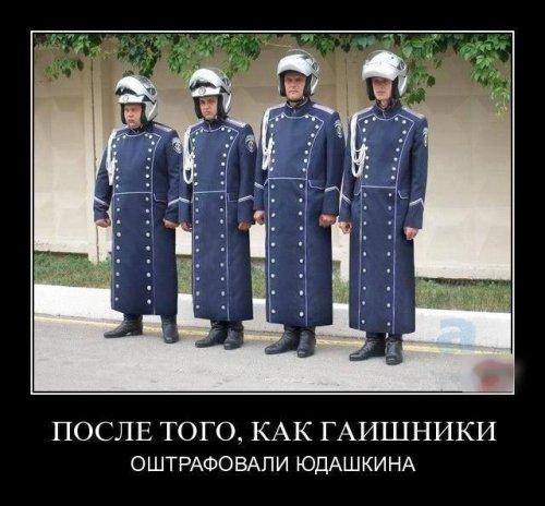 Не штрафуй Юдашкина