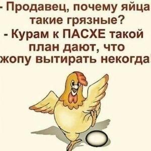 Грязные яйца