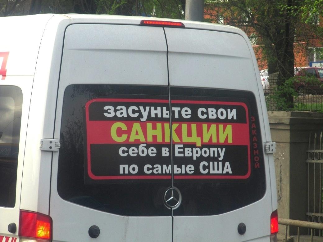 Засуньте санкции себе в опу