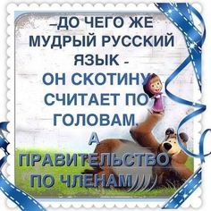 Мудрость русского языка