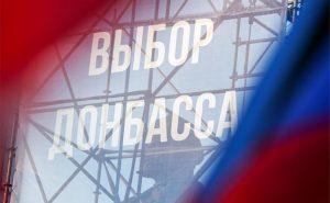 Выбор Донбасса