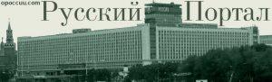 русский портал