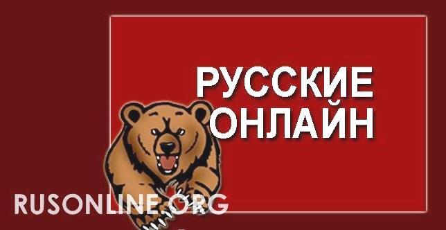 Русские Онлайн